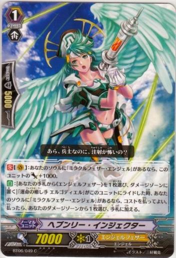 Card Errata:Heavenly Injector