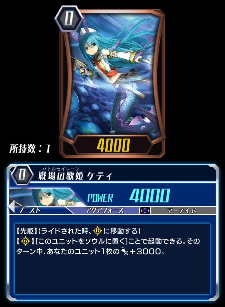 Battle Siren, Ketty (ZERO)