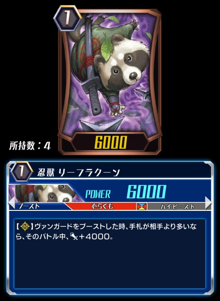 Stealth Beast, Leaf Raccoon (ZERO)