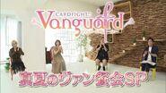 カードファイト!! ヴァンガード外伝 イフ-if- 真夏のヴァン餐会スペシャル!!【前編】