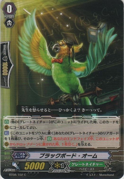 Card Errata:Blackboard Parrot