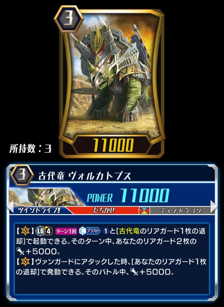 Ancient Dragon, Volcatops (ZERO)