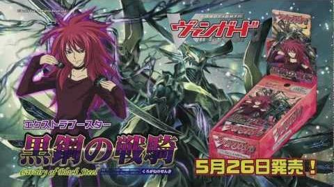 カードファイト!! ヴァンガード 黒鋼の戦騎 CM