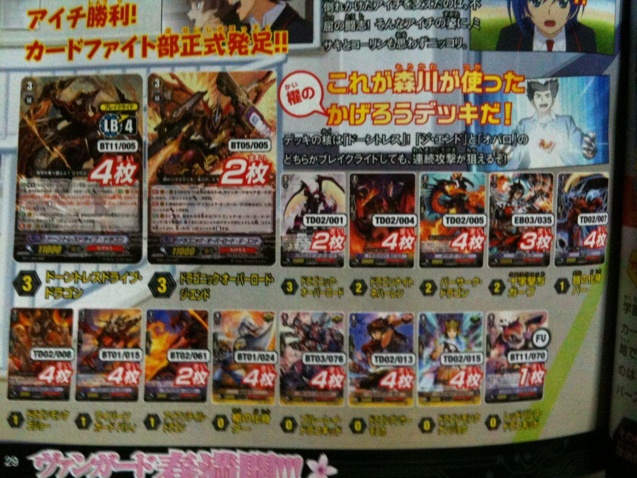 Katsumi Morikawa Data Cardfight Vanguard Wiki Fandom
