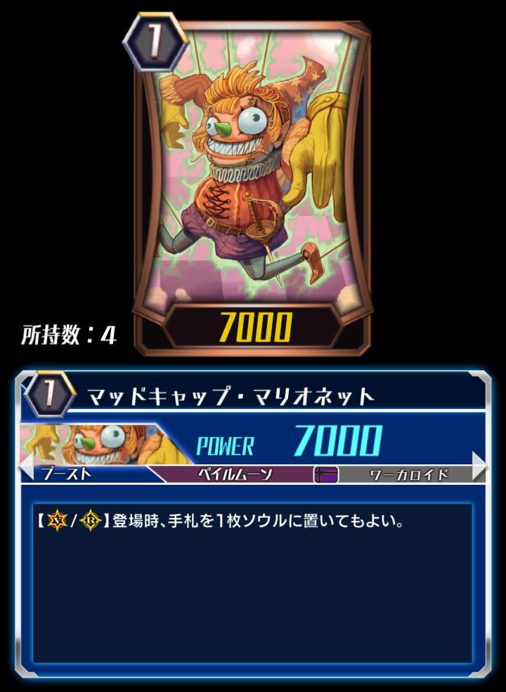 Madcap Marionette (ZERO)
