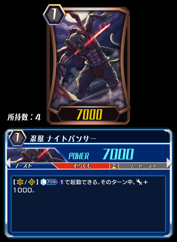 Stealth Beast, Night Panther (ZERO)