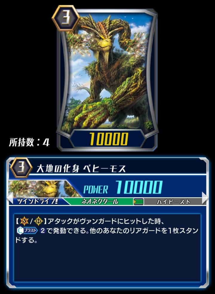 Avatar of the Plains, Behemoth (ZERO)