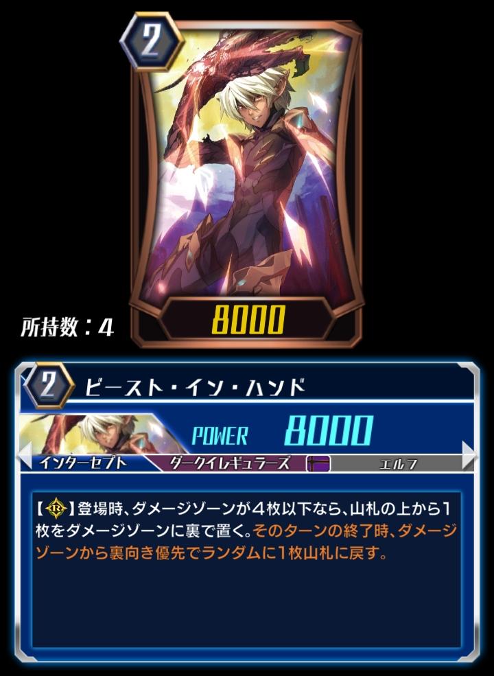 Beast in Hand (ZERO)
