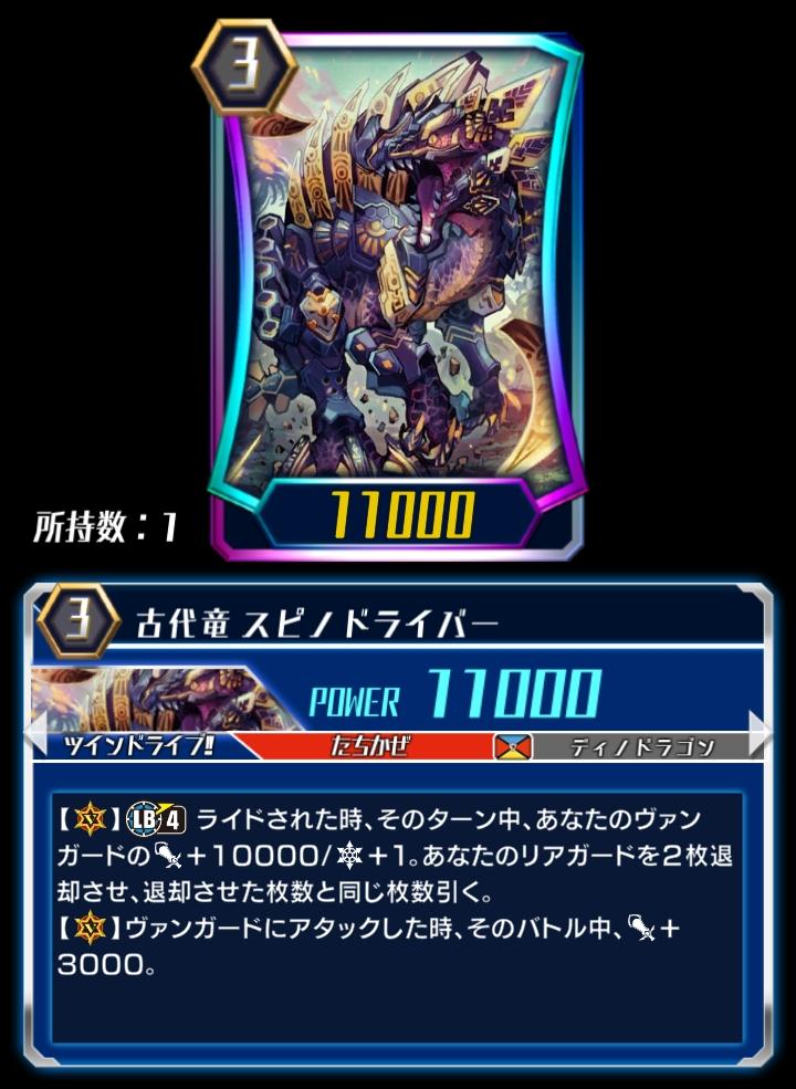 Ancient Dragon, Spinodriver (ZERO)