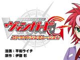 Cardfight!! Vanguard G: Stride Generation