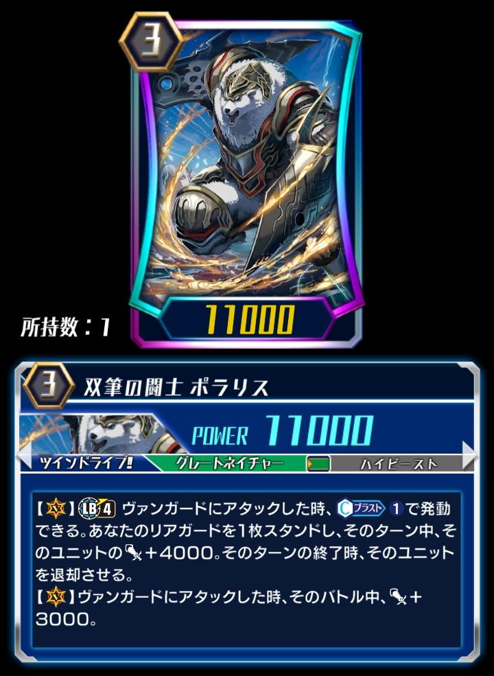 Battler of the Twin Brush, Polaris (ZERO)