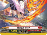 Blaze Maiden, Zonne