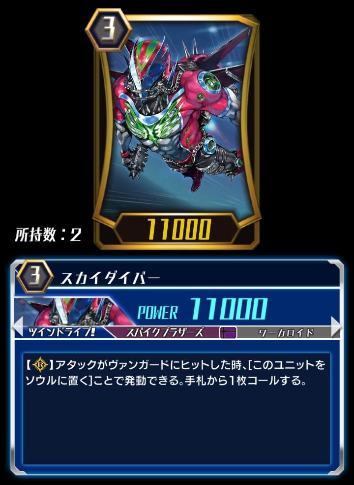 Sky Diver (ZERO)