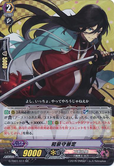 Card Errata:Izuminokami Kanesada