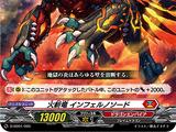 Fire Slash Dragon, Inferno Sword