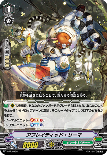 Afflated Lemur