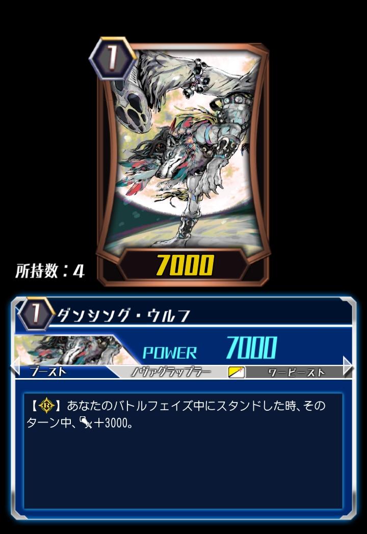 Dancing Wolf (ZERO)