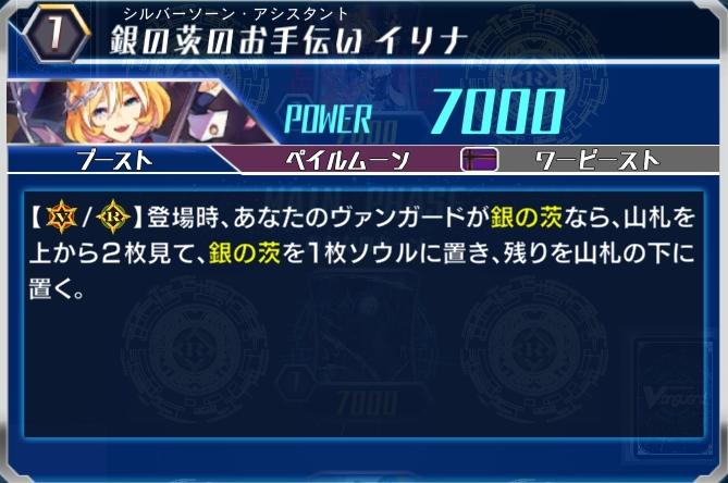 Silver Thorn Assistant, Irina (ZERO)