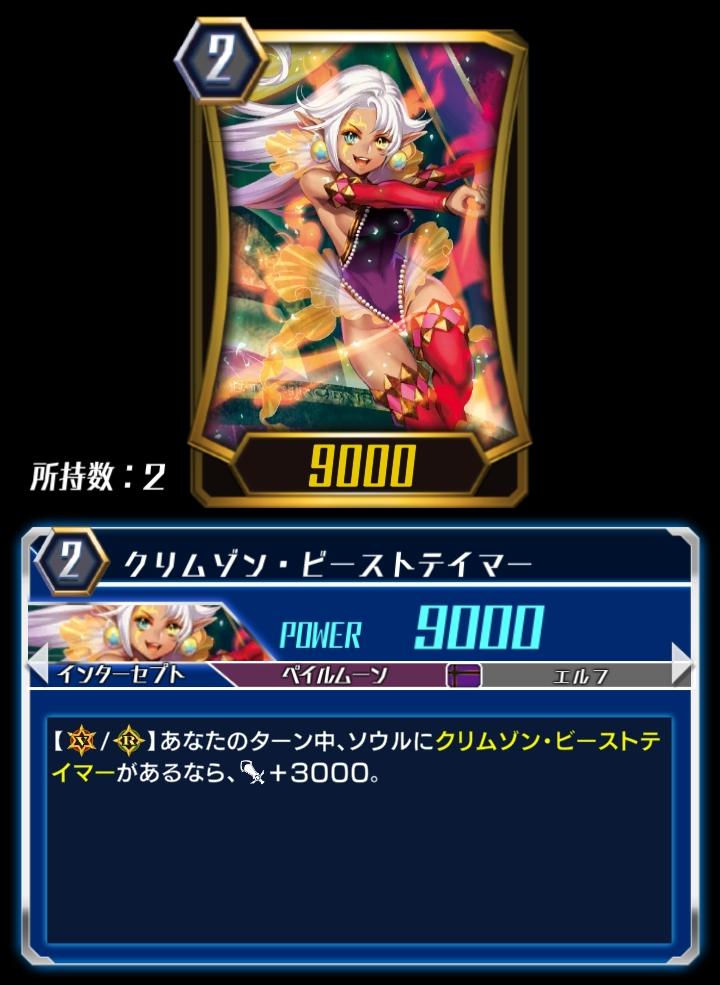 Crimson Beast Tamer (ZERO)