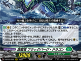 Flagship Dragon, Flagburg Dragon