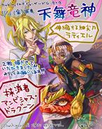 Rahtiel and Ambitious Dragoon (Extra)