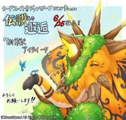 Sylvan Horned Beast, Ilayta (Extra)