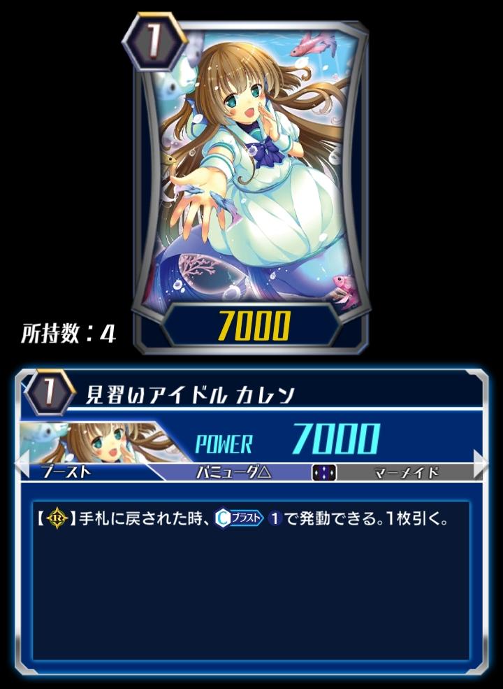 Apprentice Idol, Karen (ZERO)