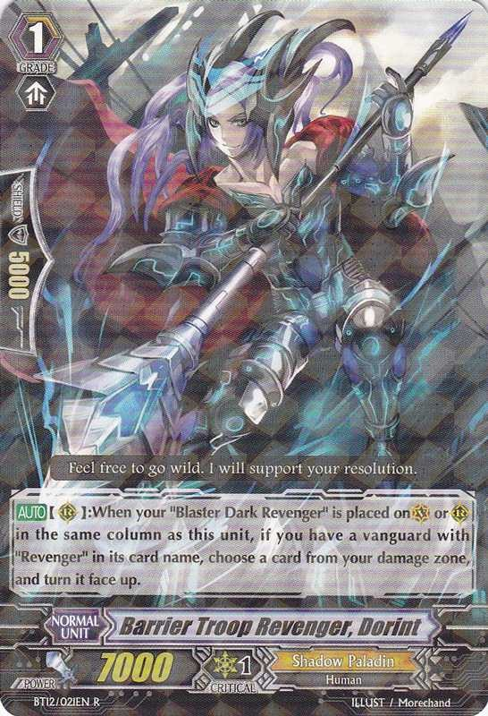 Barrier Troop Revenger, Dorint