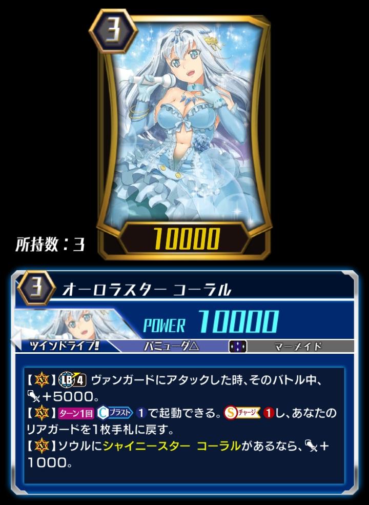 Aurora Star, Coral (ZERO)