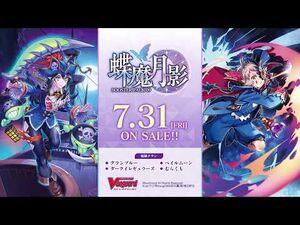 「カードファイト!! ヴァンガード」ブースターパック第9弾「蝶魔月影」