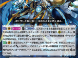 Bluish Flame Liberator, Prominence Core (V Series)