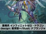 Star-vader, Infinite Zero Dragon (V Series)