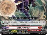 Stealth Dragon, Togachirashi