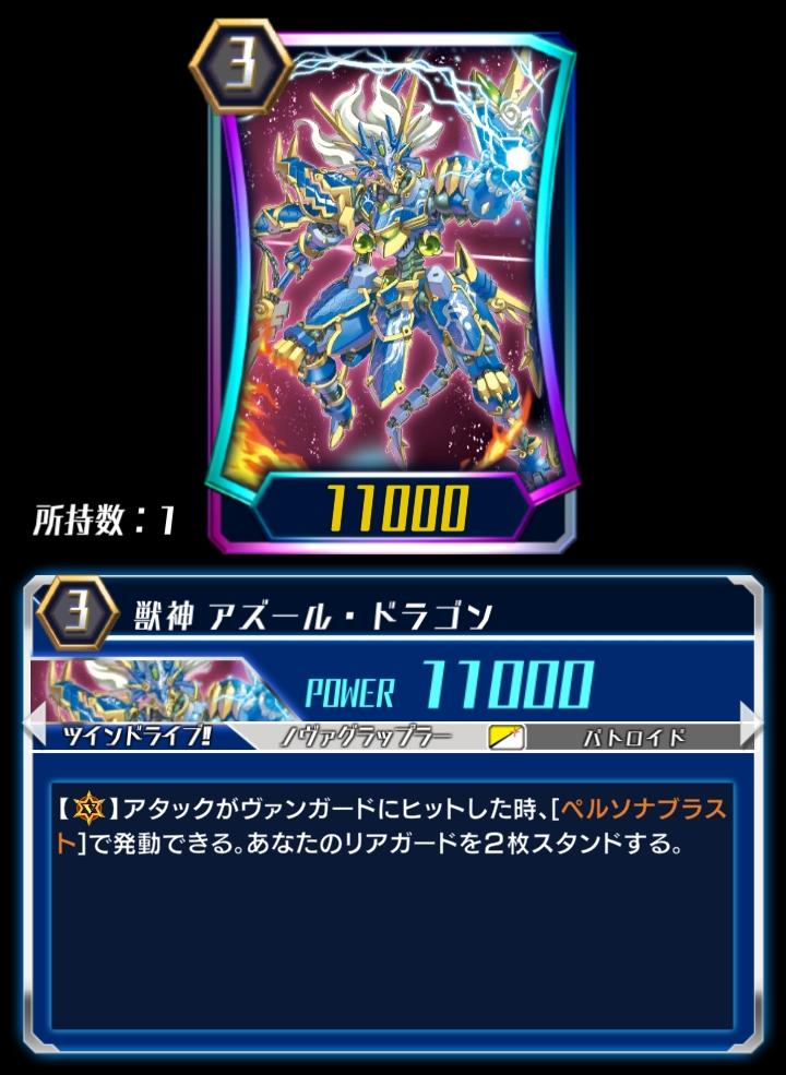 Beast Deity, Azure Dragon (ZERO)