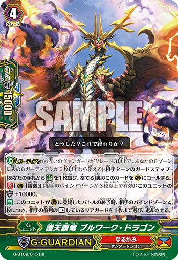 Card Errata:Sky Guardian Supreme Dragon, Bulwark Dragon