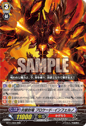 Card Errata:Hellfire Seal Dragon, Blockade Inferno