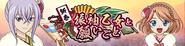 KimonoMaidensEvent-Banner