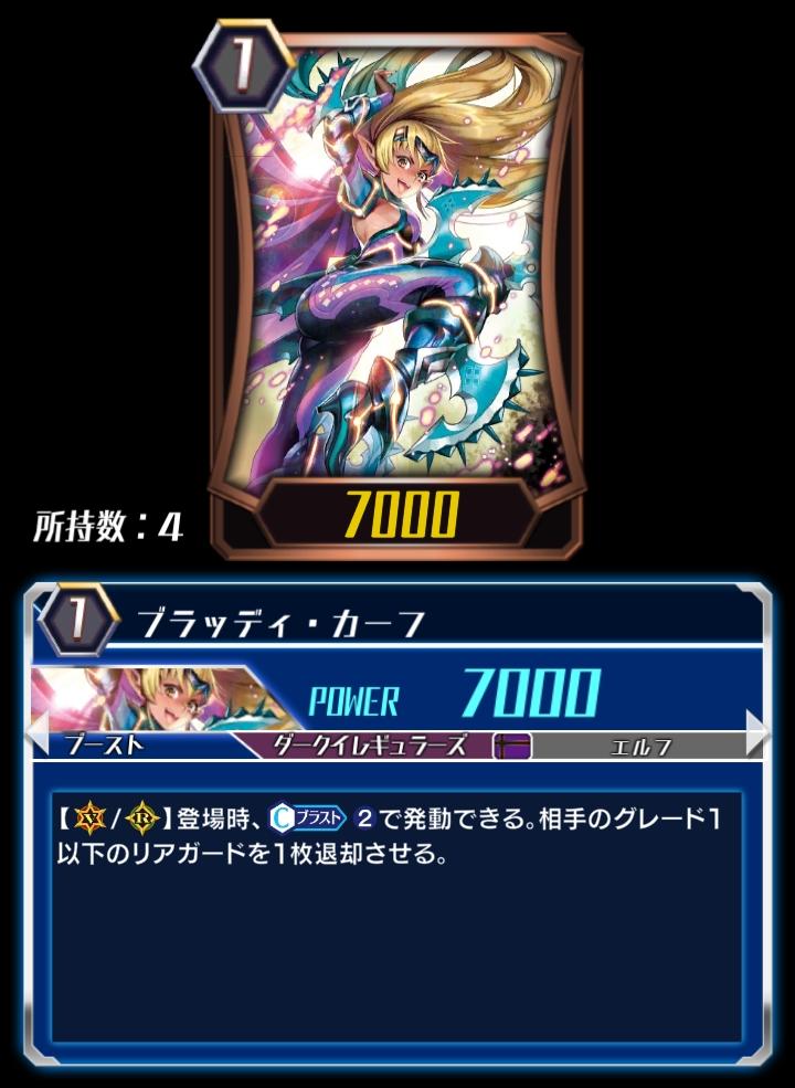 Bloody Calf (ZERO)