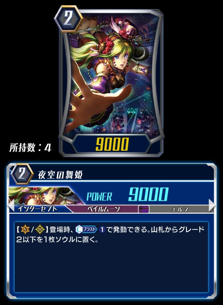 Dancing Princess of the Night Sky (ZERO)