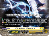 Blaster Javelin (D Series)