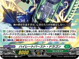 High-rate Burst Dragon