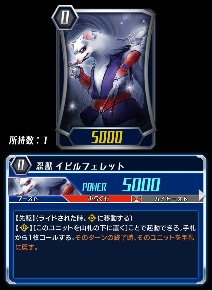 Stealth Beast, Evil Ferret (ZERO)