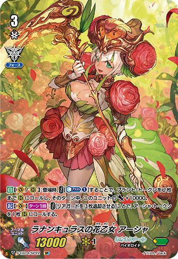 Card Errata:Ranunculus Flower Maiden, Ahsha (V Series)