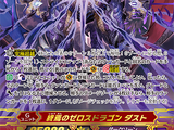 Card Errata:Zeroth Dragon of End of the World, Dust
