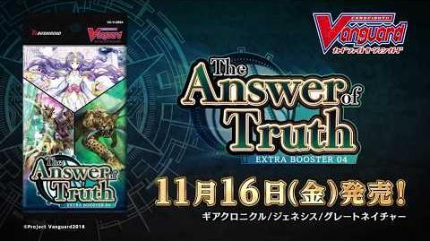 【CM】「The Answer of Truth」ヴァンガード エクストラブースター V-EB04