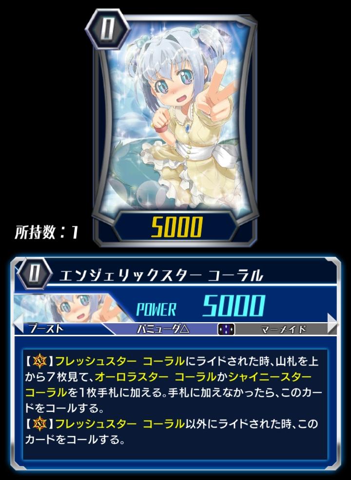 Angelic Star, Coral (ZERO)