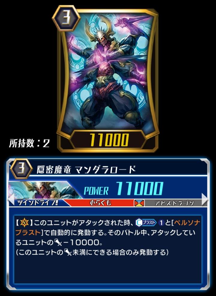Covert Demonic Dragon, Mandala Lord (ZERO)