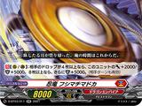 Stealth Dragon, Fushimachi Madoka