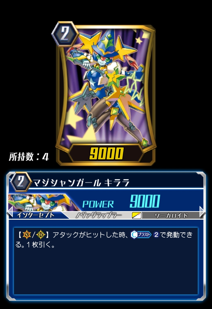 Magician Girl, Kirara (ZERO)