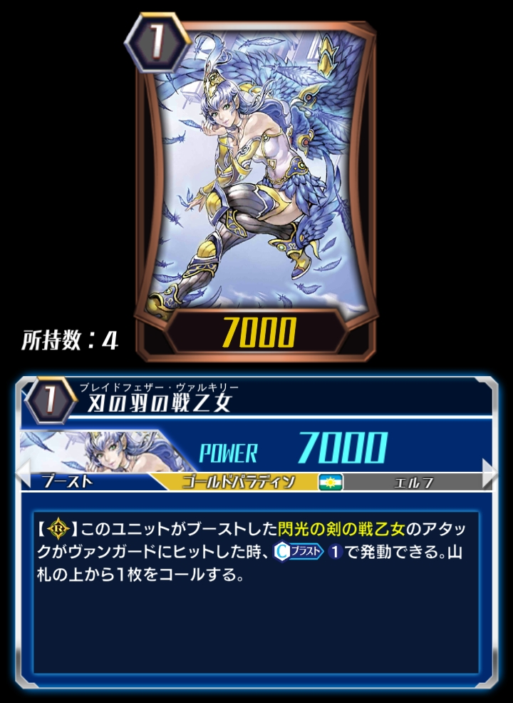 Blade Feather Valkyrie (ZERO)